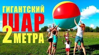 Гигантский ШАР распаковка с Алиэкспресс Веселое видео для детей игрушки for kids ШОУ Мы семья
