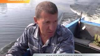 Самарская область. Ловля браконьеров