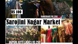 Sarojini Nagar Market | Branded Clothes Starting Rs.100 Best Clothing In Sarojini Nagar |