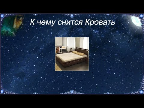 К чему снится Кровать (Сонник)