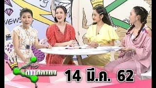 แชร์ข่าวสาวสตรอง I 14 มี.ค. 2562 Iไทยรัฐทีวี