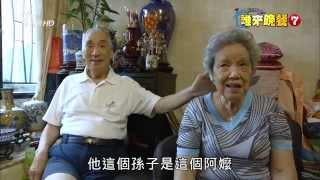 誰來晚餐7 第31集 香港夫妻之發現心台灣