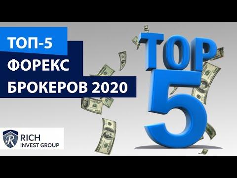 Лучшие брокеры Forex 2020 года! / ТОП-5 Форекс брокеров 2020 / Рейтинг Форекс брокеров