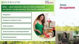 Юлия Бастрыгина: Зачем нужны БАДы? #nutrilite #zdorovie