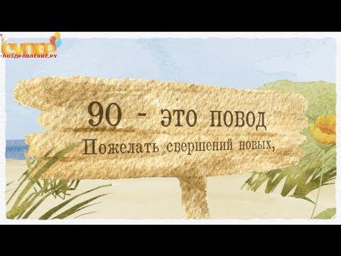 Красивое поздравление с юбилеем на 90 лет super-pozdravlenie.ru