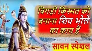 सावन 2020 Bhajan // Sawan 2020 Special Bhajan // भोलेनाथ भजन // शिवजी भजन // Shivji Bhajan //#sawan - Download this Video in MP3, M4A, WEBM, MP4, 3GP