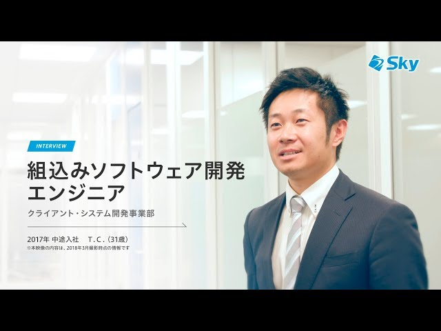 【Sky株式会社 社員インタビュー】組込みソフトウェア開発エンジニア(T.C.さん)【採用情報】