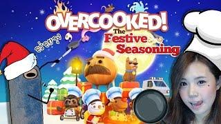 ฉลองวันคริสมาสด้วยเมนู ไก่ขอบคุณพระเจ้า | Overcooked [zbing z.] - dooclip.me