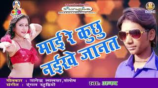 Mai Re Kuchhu Naikhe Janat # Ajay
