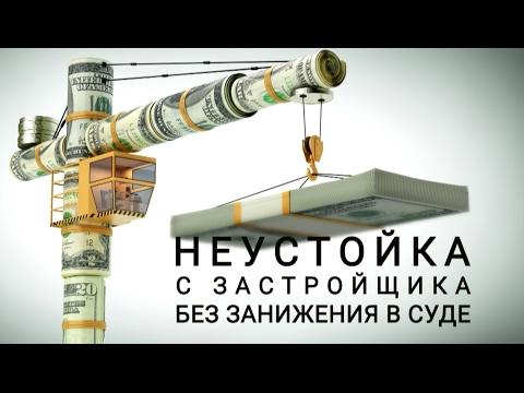Неустойка по ДДУ с застройщика без занижения в суде 214-ФЗ