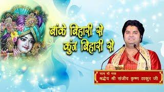 Banke Bihari Se, Kunj Bihari Se || Shri Sanjeev Krishna Thakur Ji