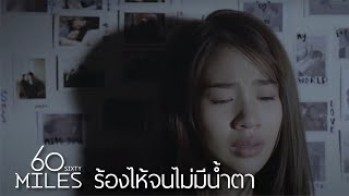 Gambar cover 60 Miles - ร้องไห้จนไม่มีน้ำตา [Official Music Video]