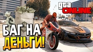 GTA Online - Халявные деньги!