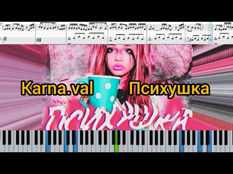 Karna.val — Психушка (на пианино | karaoke + ноты)