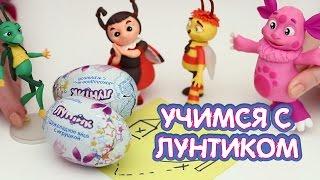 Лунтик - Пасхальные яйца для детей. Распаковка шоколадных яиц