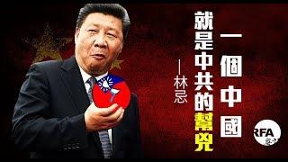 【林忌評論】一個中國就是中共的幫兇