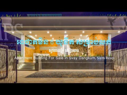 6 Bedroom Apartment  For Sale - Svay Dangkum, Siem Reap thumbnail