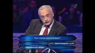 Кто хочет стать миллионером-11 апреля 2009(HD)
