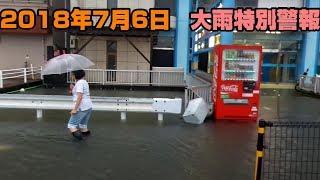 大雨特別警報佐賀県洪水情報2018年7月6日午後