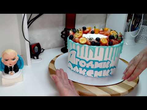 Как оформить торт стиле Босс-молокосос