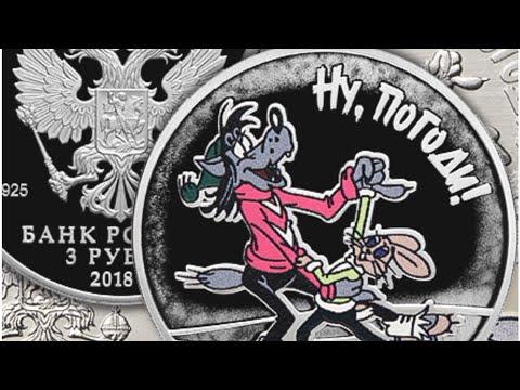 Выпуск новой Монеты 25 рублей «Ну погоди!» в серии «Российская (советская) мультипликация»