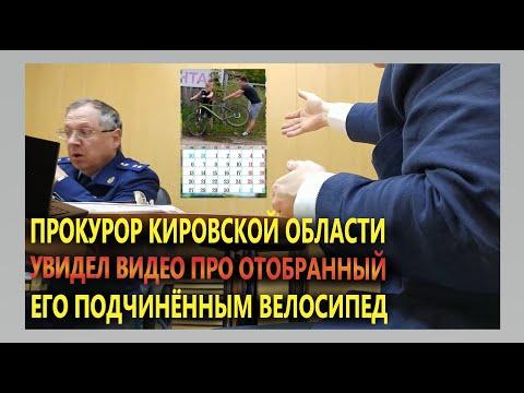 ПРОКУРОРСКИЙ ГОП-СТОП #4 | Юрист Антон Долгих показал видео про велосипед прокурору области Журкову