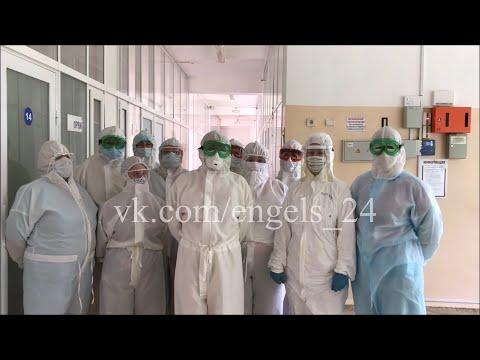 Энгельсские медики записали видео с жалобой на отсутствие президентских выплат