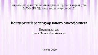 Презентация нотного сборника «Концертный репертуар юного саксофониста»