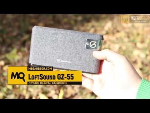 LoftSound GZ-55 обзор портативной колонки