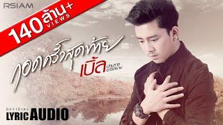 [Official Audio] กอดครั้งสุดท้าย feat. ธัญญ่า อาร์ สยาม : เบิ้ล ปทุมราช อาร์ สยาม