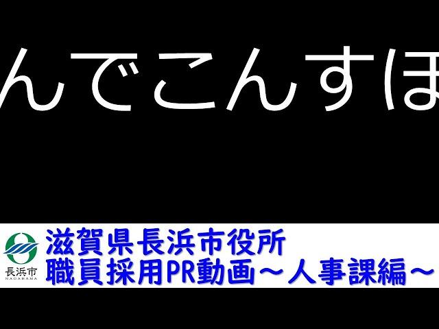 【長浜市公式】長浜市職員採用PR動画~人事課編~