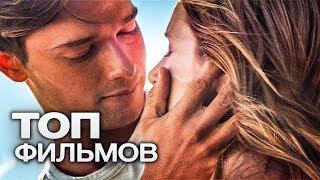 10 ПРОНЗИТЕЛЬНЫХ ФИЛЬМОВ С ШИКАРНОЙ КОНЦОВКОЙ!