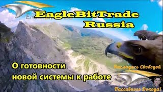 EagleBitTrade. Russia. О готовности новой системы к работе.