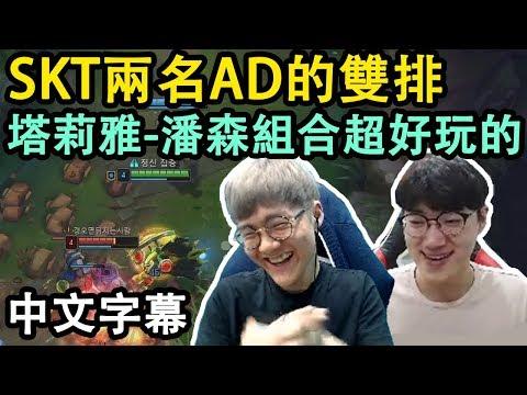 SKT兩名AD的雙排! 塔莉雅-潘森組合玩得超開心的XDD (中文字幕) [Teddy Leo Duo]