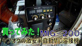 MIG-200 激安MIG半自動溶接機買ってみた! ヤフオク