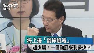 海上搞「離岸風電」 趙少康:一個颱風來剩多少?
