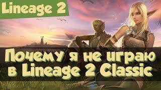 Почему я не играю в Lineage 2 Classic (Л2, РуОфф)