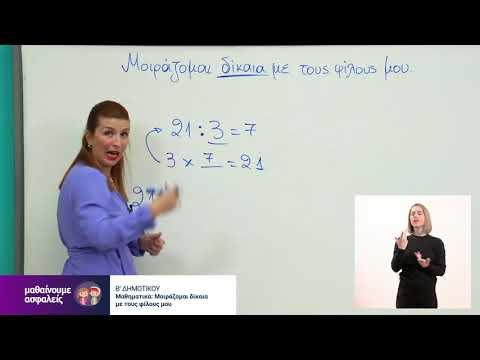 Μαθηματικά | Μοιράζομαι δίκαια με τους φίλους μου | Β' Δημοτικού Επ.164