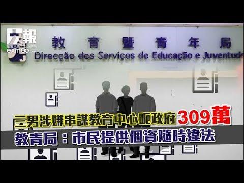 教青局:市民提供個資隨時違法