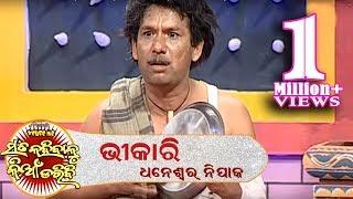 Sata Kahibaku Kian Daribi - Episode 10 | Papu As A Bhikari | Papu Pum Pum Comedy Video