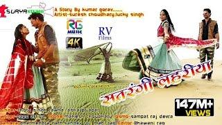 Rajsthani Dj Song 2018 - सतरंगी लहरियो - Satrangi Lheriyo - Latest Marwari Dj - Full Hd 4K Video
