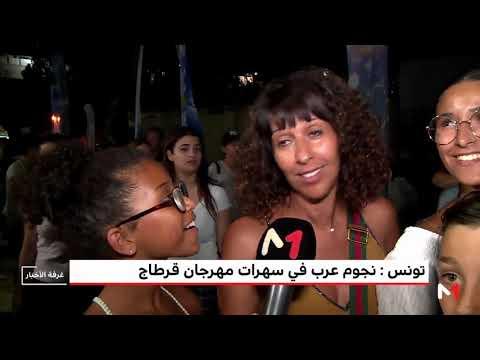 العرب اليوم - شاهد:  أشهر النجوم في سهرات مهرجان قرطاج
