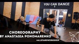 Abdullah Ibrahim- Ishmael Choreography by Анастасия Пономаренко All Stars Junior Workshop