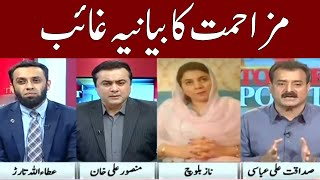 Parliamentarians Wishes to Be United on National Issues   To The Point   Express News   IB2H