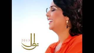 مازيكا Nawal...Qesat Hobe | نوال...قصة حبي تحميل MP3