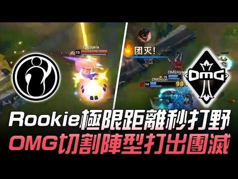 IG vs OMG Rookie柔依極限距離秒打野 OMG切割戰場打出團滅!Game3