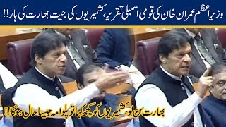 PM Imran Khan Historic Speech On Kashmir In Parliament Joint Session