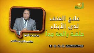 علاج العنف لدى الأبناء برنامج فن التربية مع دكتور صالح عبد الكريم