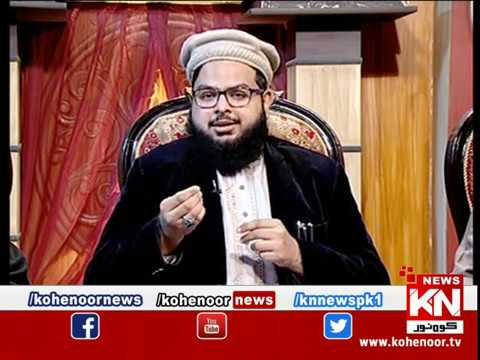 Rah-e-Falah 09 February 2020 | Kohenoor News Pakistan