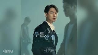 【韓劇】《私生活》原聲帶 OST (Part 1-Part 5 不斷更新)